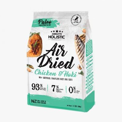 Absolute Holistic air dried 超越巔峰鮮食肉片 - 紐⻄蘭雞肉+HOKI鱈魚+綠貽貝+牛磺酸